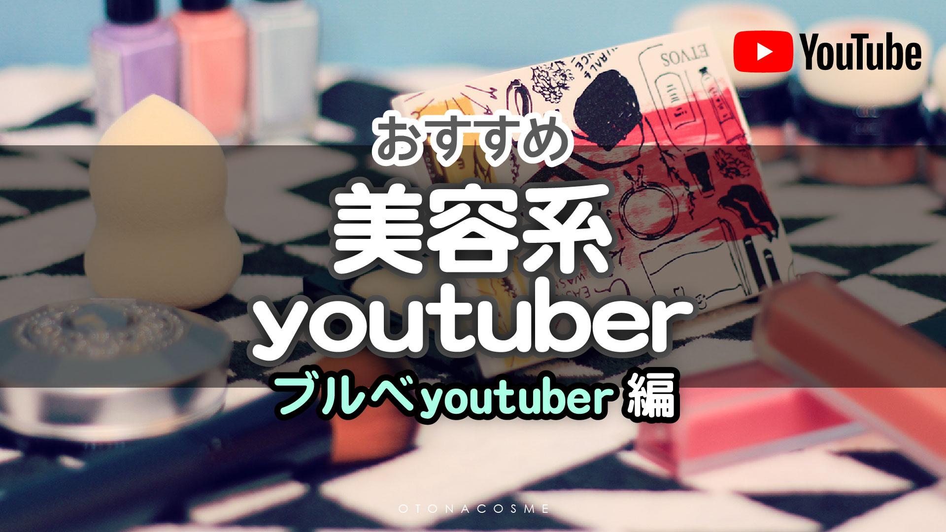 【ブルベ】参考にしたい♡美容系youtuber