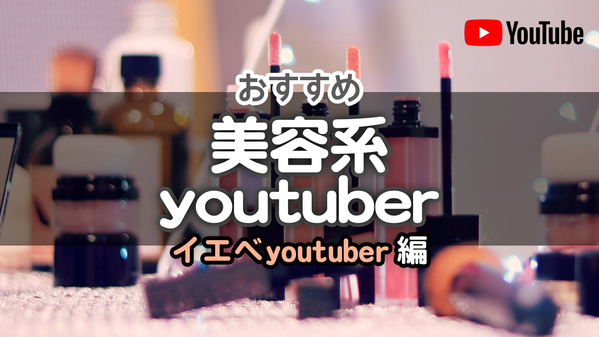 【イエベ】参考にしたい♡美容系youtuber