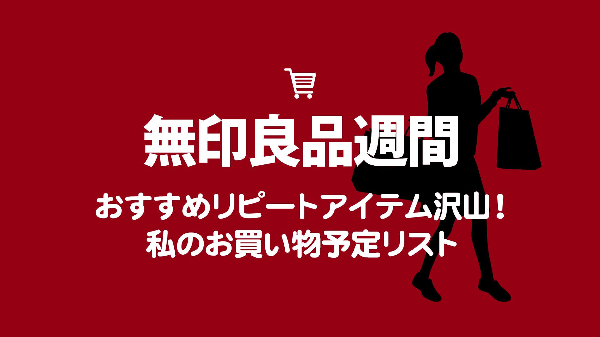 【2019】無印良品週間お買い物リスト リピ買いコスメを補充したい