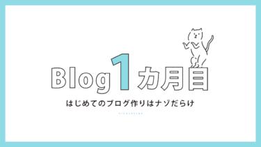 ブログ開始1カ月目~グーグルアドセンス審査通過まで