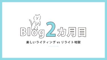 ブログ開始2カ月目【40記事に到達】