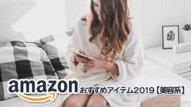 アマゾンで買えるおすすめアイテム15選【美容系】