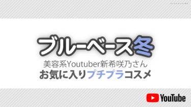 【ブルベ】Youtuber新希咲乃さんおすすめプチプラコスメまとめ