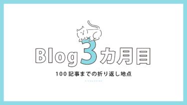ブログ開始3カ月目【50記事に到達&3,000PV達成】