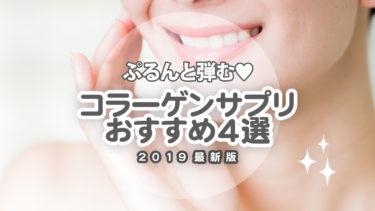 ぷるんと弾む♡人気のコラーゲンサプリおすすめ4選【2019】