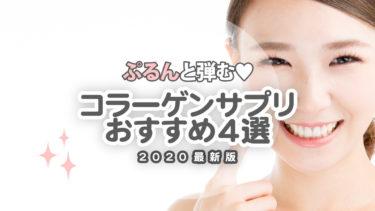 ぷるんと弾む♡人気のコラーゲンサプリおすすめ4選【2020】