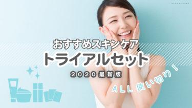 本気でおすすめ!お悩み別スキンケアトライアルセット5選【2020最新版】