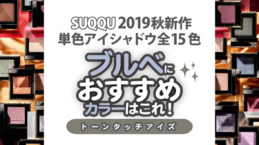 【ブルベ】SUQQU2019秋新作♡単色アイシャドウおすすめカラー