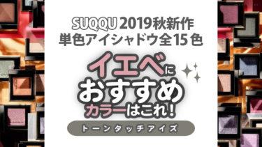 【イエベ】SUQQU2019秋新作♡単色アイシャドウおすすめカラー