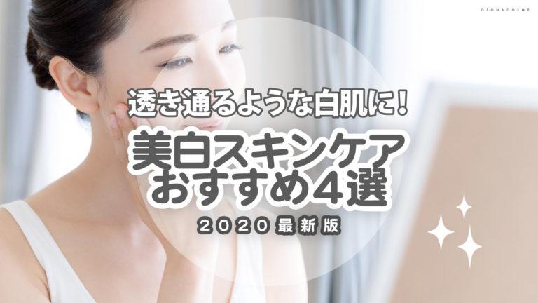 透き通るような白肌に♡おすすめ美白スキンケア4選