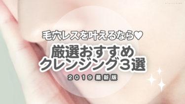 憧れの毛穴レス肌に♡おすすめクレンジング3選【2019最新版】