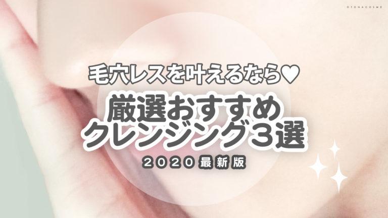 憧れの毛穴レス肌に♡おすすめクレンジング3選【2020最新版】