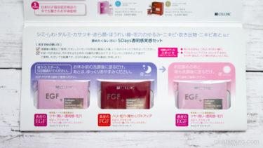 【セルビック】エイジングケア美容液♡EGF・FGFをダブル使い