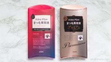 スカルプDのまつげ美容液プレミアムをお試し!通常版との違いって?