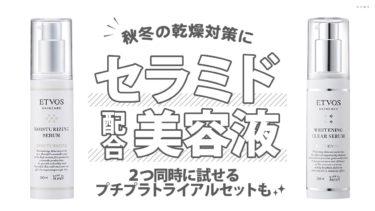【11月まで980円】セラミド美容液2種類をプチプラで試せる♡