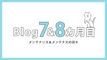 ブログ開始7カ月目&8カ月目【20,000PV&収益20,000円達成】