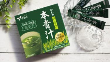 やわた【昔ながらの本青汁】が爽やかで飲みやすい!