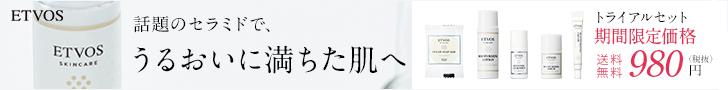 トライアルセット【エトヴォス】