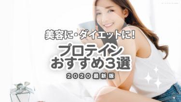 女性向けプロテインおすすめ3選【2020最新版】実飲レビュー有!
