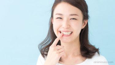 プロポデンタルexを実際に使って口コミ!液体&歯磨き粉をリピ!
