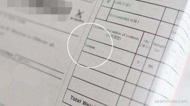 【TheOrdinary(ジオーディナリー)】アマゾンで購入レポ!韓国発送だと偽物?