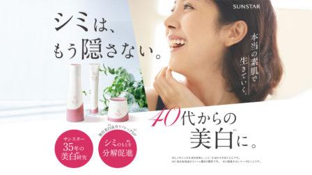 【500円】うっかり日焼け後のスキンケアにおすすめ!薬用美白セット